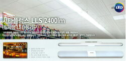 필립스의 29W 일자형 LED 등기구 설명에 나온 리플 전류/ LED램프 사양
