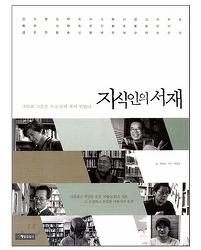 [Book Review] 지식인의 서재 - 한정원