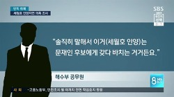 SBS 세월호 보도, 박근혜의 위안부협상과 무엇이 다른가?