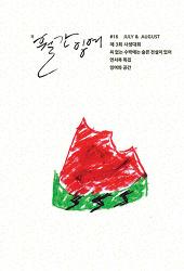 (격)월간잉여 16호