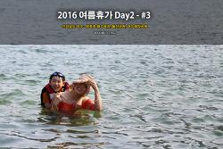 여수 여행 - 방죽포해수욕장, 돌산공원(돌산대교야경), 여수해양공원 (2016.08.11)