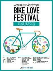 2014 자전거사랑페스티벌 참가 후기, 그리고 아쉬운점