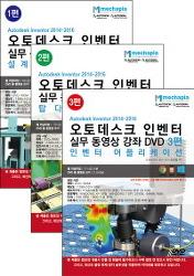 메카피아 오토데스크 인벤터 실무 동영상 강좌 DVD (1편,2편,3편) 세트