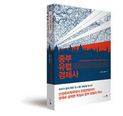『중부 유럽 경제사』- 서양 문명의 변경에서 떠오르는 경제의 심장으로