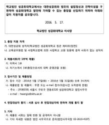 성공회대학교 총장 지원 공고