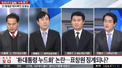 """[20170125] 박용진 의원, '박대통령 누드풍자'관련""""불쾌함을 주는 풍자는 인정 받기 힘들어"""""""
