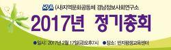2017년 정기총회 안내