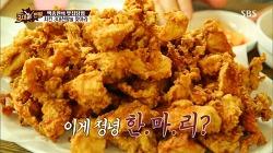 백종원 3대천왕 치킨맛집, 부산 거인통닭 - 삼대천왕 치킨 1위!