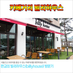 판교 카페거리 빌리하우스 런치세트 꼭먹어야할 맛집