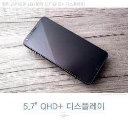 """핫한 스마트폰 LG G6의 5.7"""" QHD+ 디스플레이"""