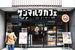 일본여행 산마루쿠 카페 후쿠오카 키타텐진 점 텐진 미나미 역 근처
