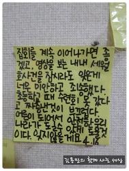 경남꿈키움중학교의 세월호 3주기 추모제