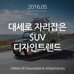 MAY.2016_대세로 자리잡은 SUV 디자인 트렌드