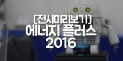 에너지 플러스 2016