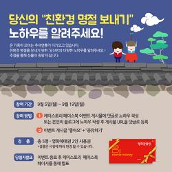 [~9.19(월)] [케미스토리 페이스북 이벤트 - 친환경 명절 보내기 노하우 공유 이벤트]