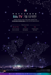 큐레이션교육플랫폼 에듀티비(Edu TV) 7월 대개편, 자문회의 1차 @CTS 본사 10층 대회의실