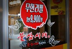 개봉역 맛집 무한리필 삼결살 + 스테이크갈비 추릅♬