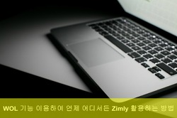 ipTIME의 WOL(Wake On Lan)기능 이용하여 Zimly 활용하는 방법