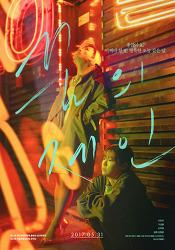 [06.01] 꿈의 제인 | 조현훈