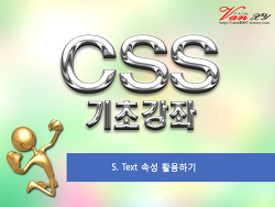 CSS 기초강좌 5 (Text 속성 활용하기)