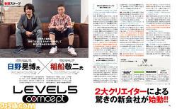레벨5와 컴셉트가 새 스튜디오 레벨5 컴셉트를 설립하다.