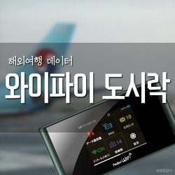 와이파이 도시락 : 일본 포켓 와이파이 할인정보