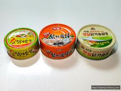 닭가슴살 3사 제품 비교(동원vs하림vs사조)