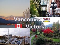 캐나다 밴쿠버여행] 가을이 너무나 잘 어울리는 도시 밴쿠버 빅토리아 가볼만한 곳 여행지 여행일정 추천