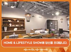 """""""5월 광주 가볼 만한 전시회, Home & Lifestyle Show에 당신을 초대합니다."""