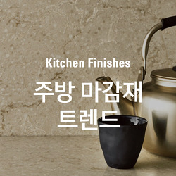 주방 마감재 트렌드