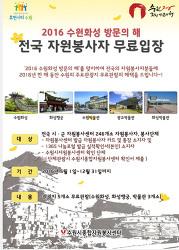 2016수원화성 방문의 해-전국 자원봉사자 무료입장 안내