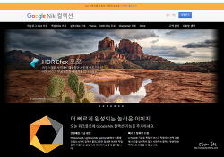Google Nik 컬렉션 무료 배포