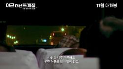 [11.17] 야근 대신 뜨개질_예고편
