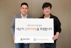 넥슨, 온·오프라인 코딩대회 '선데이코딩' 공식 후원