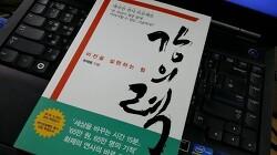 강의력, 강의 방법이 아닌 소통 방법을 알려주는 책