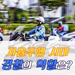 [경찰청] 자율주행 시대, 경찰의 역할은?