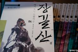 황석영 대하소설 장길산(청소년을 위한 장길산)
