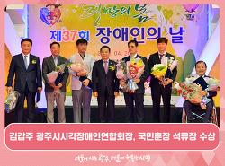 김갑주 광주시시각장애인연합회장, 국민훈장 석류장 수상