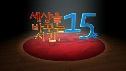 결핍으로 소통하는 대한민국의 멘토들.