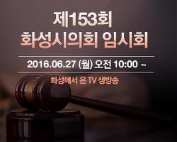 [화성onTV] 제153회 화성시의회 임시회 화성에서 온 TV로 확인하세요~!