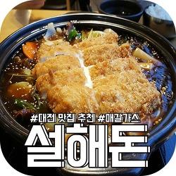 """대전 맛집베스트10, 밥 먹으러 아무 데나 가지마라! """"설해돈"""""""