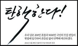 박근혜 탄핵 표결 하루전 여론 80% 육박
