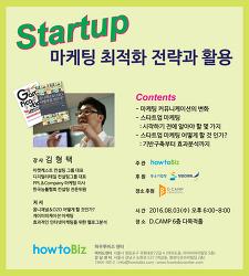 [강의]스타트업 마케팅 최적화 전략 과 활용