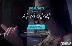 온라인게임 기대작 천애명월도, 왜?