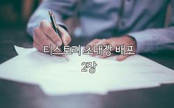 티스토리 초대장 배포 2장남음