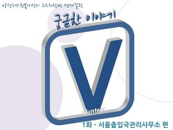 [궁금한이야기V] 서울출입국관리사무소