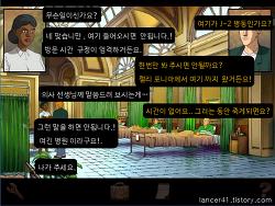 Broken Sword1:DC_025-병원에서 2