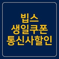 빕스 생일쿠폰,빕스 통신사할인,제휴카드할인 총망라