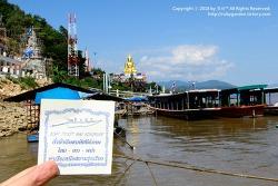 태국 치앙라이 여행 / 세 국경이 만나는 골든트라이앵글 보트 투어