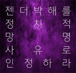 [기고] '젠더 박해'를 정치적 망명 사유로 인정하라